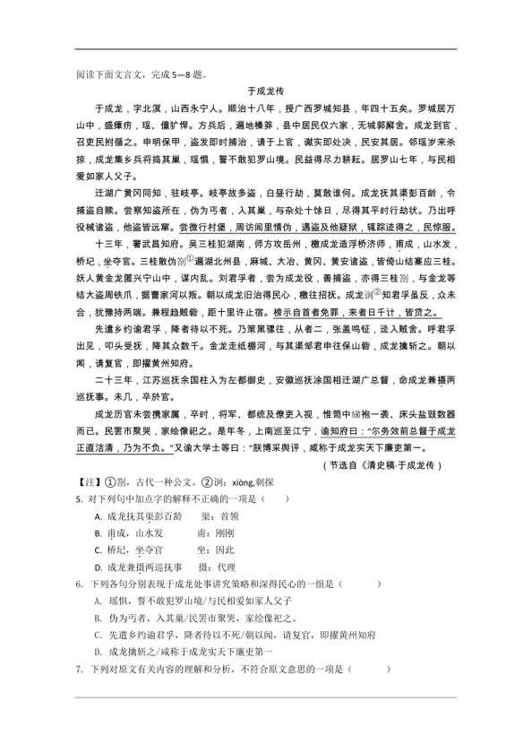 淮阴师院附属中学2014-2014上学期期末考试高二语文