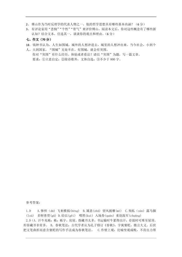 淮阴师院附属中学12-14上学期期末考试高二语文(快班)