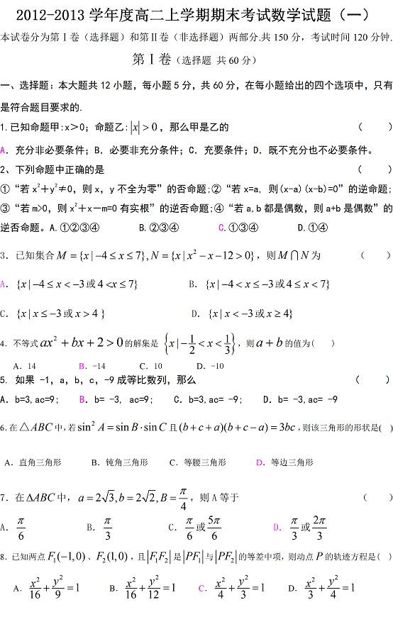 2012-2013高二上学期期末考试数学试题