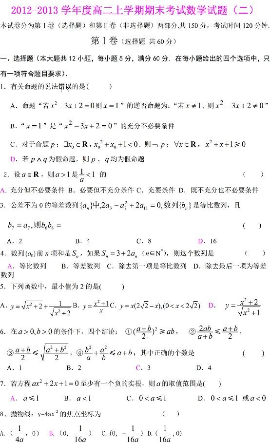 2012-2013高二上学期期末考试数学试题(二)