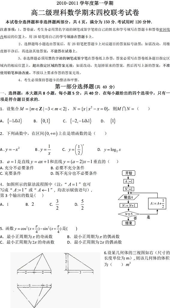 2010-21011第一学期高二理科数学期末四校联考试卷