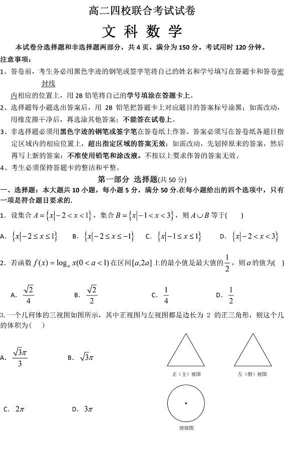 高二四校联合考试试卷文科数学