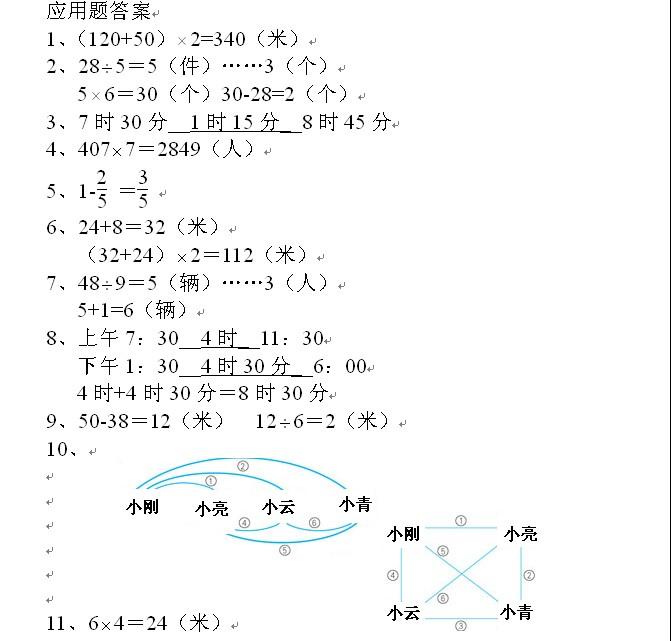 数学寒假作业答案_新东方网