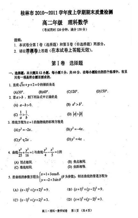 桂林市2010-2011上学期期末质量检测高二理科数学