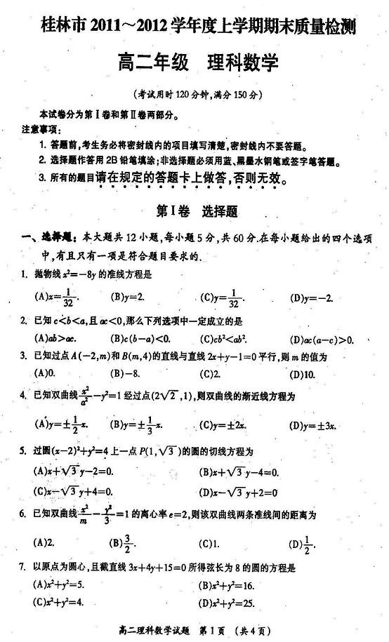 桂林市2011-2012上学期期末质量检测高二理科数学