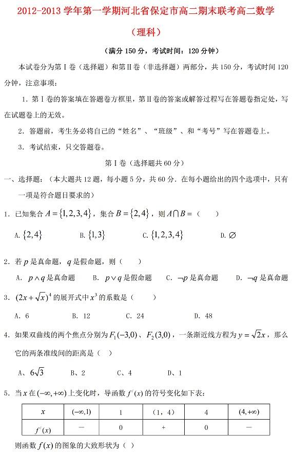 2012-2013第一学期河北保定高二期末联考数学(理科)
