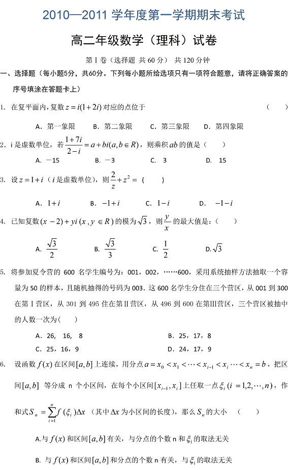 2010-2011第一学期期末考试高二理科数学试卷
