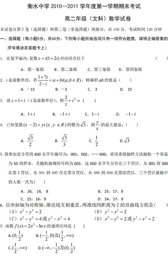 衡水中学2010-2011上学期期末考试高二数学试卷(文科)