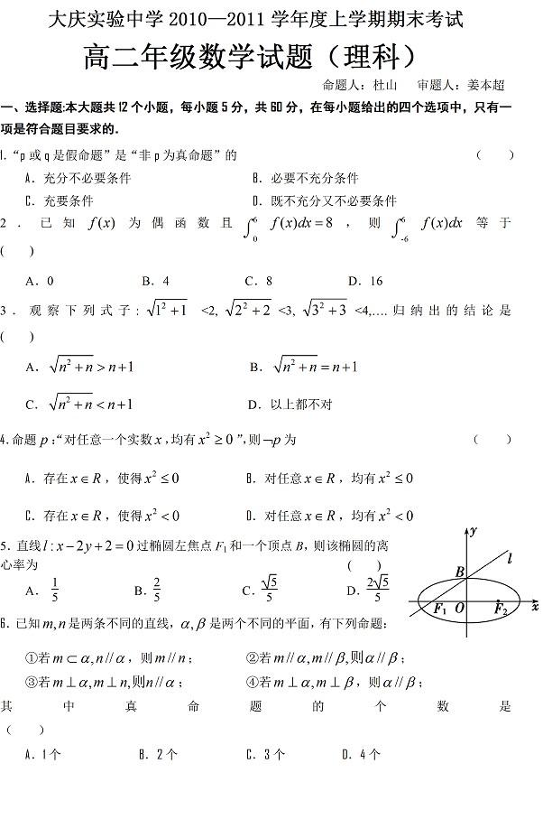 大庆实验中学2010-2011上学期高二数学试题(理科)
