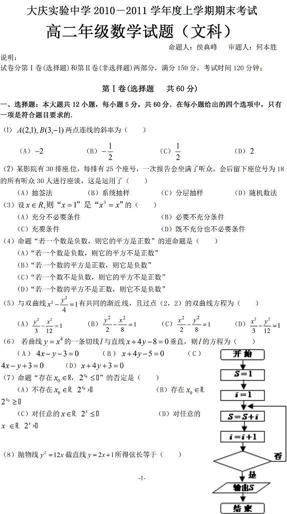 大庆实验中学2010-2011上学期高二数学试题(文科)