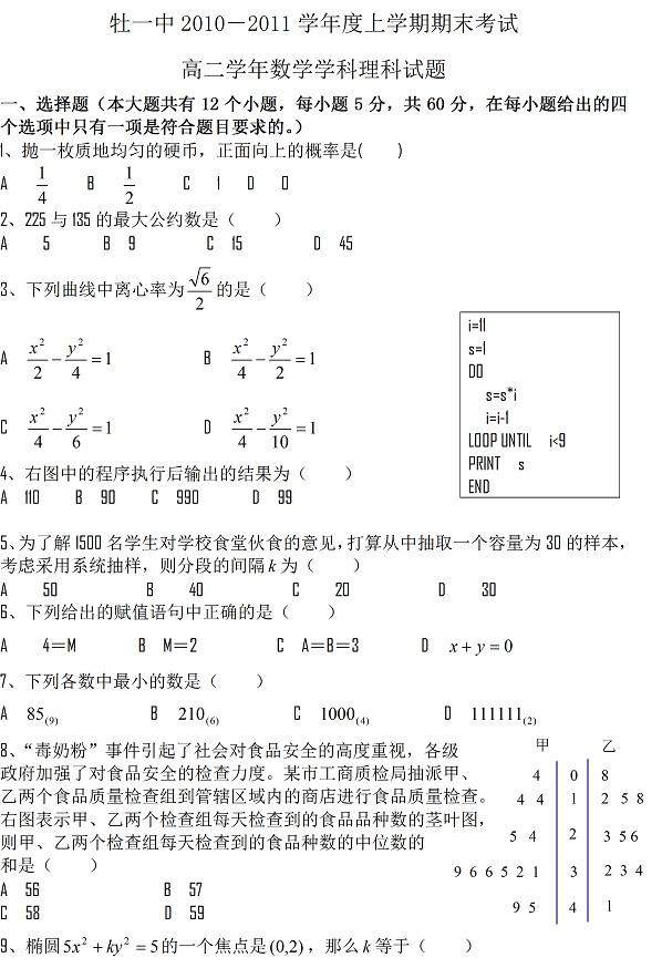 牡一中2010-2011上学期期末考试高二数学理科试题