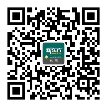新东方杭州学校官方微信