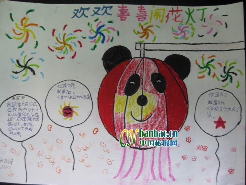 小学生马年元宵节手抄报版面设计图大全