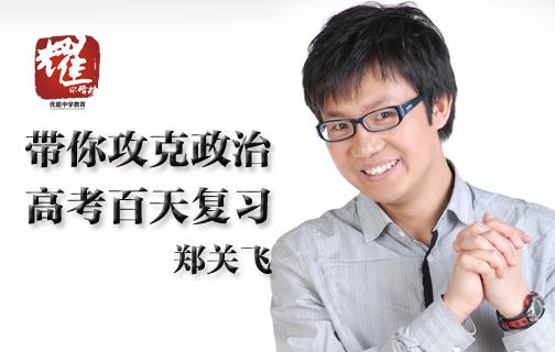 新东方名师郑关飞:带你攻克政治高考百天复习