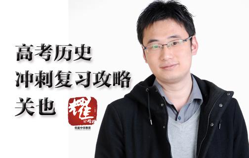 新东方名师关也:高考历史冲刺复习攻略