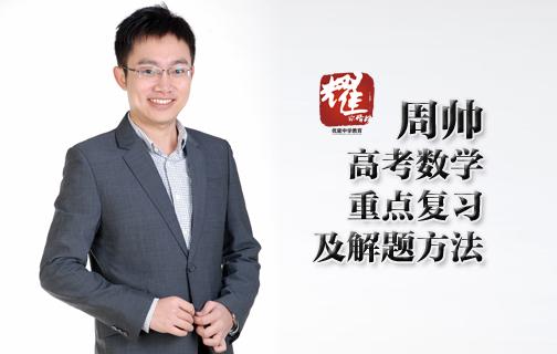 新东方名师周帅:高考数学重点复习及解题方法