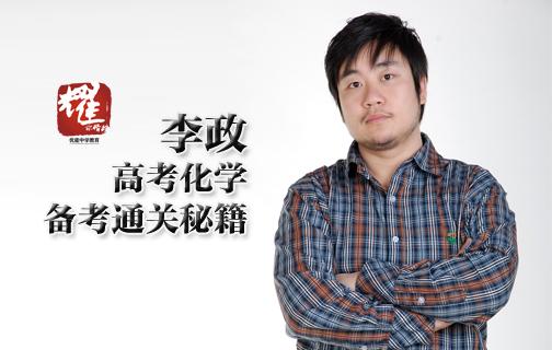 新东方名师李政:化学备考通关秘籍
