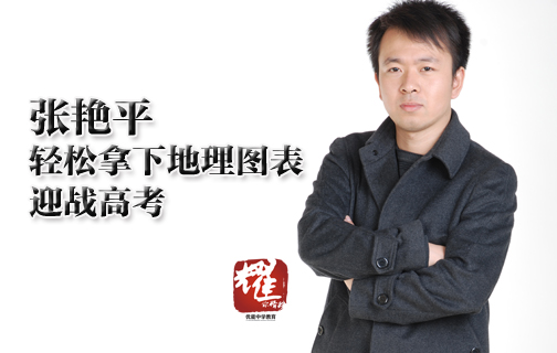 新东方名师张艳平:轻松拿下地理图表迎战高考