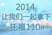 2014托福备考指南