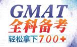 GMAT全科备考