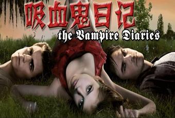 看美剧《吸血鬼日记》学英语