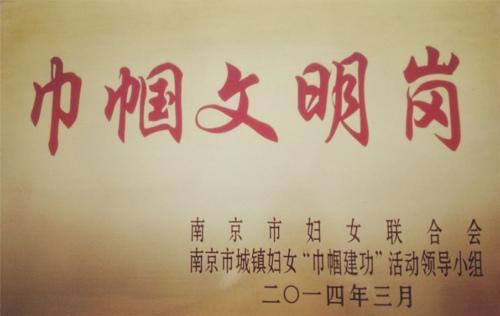 """新东方满天星幼儿园荣获南京市""""巾帼文明岗""""荣誉"""