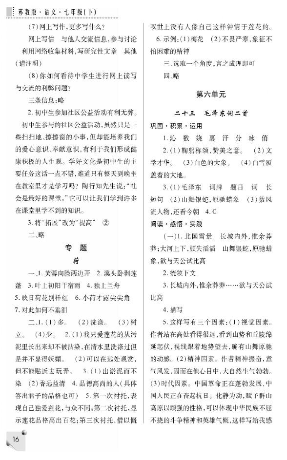 2014最新七年级下册语文书答案(苏教版)_新东
