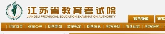 2016江苏高考成绩查询入口