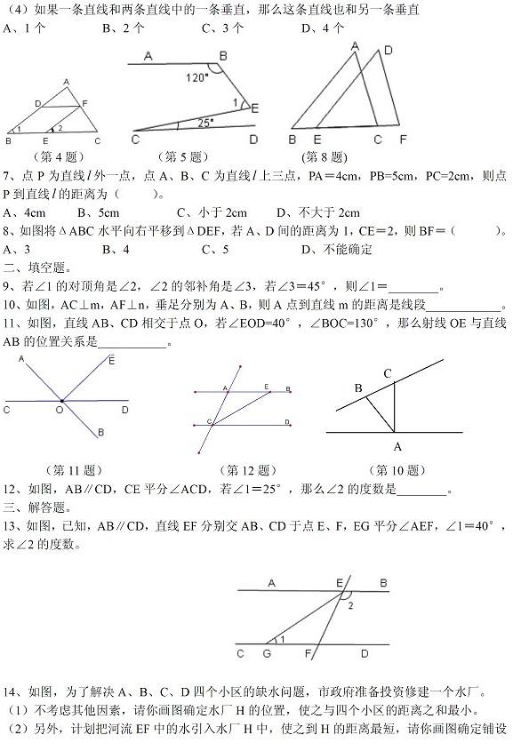2014最新七年级下册数学作业本答案