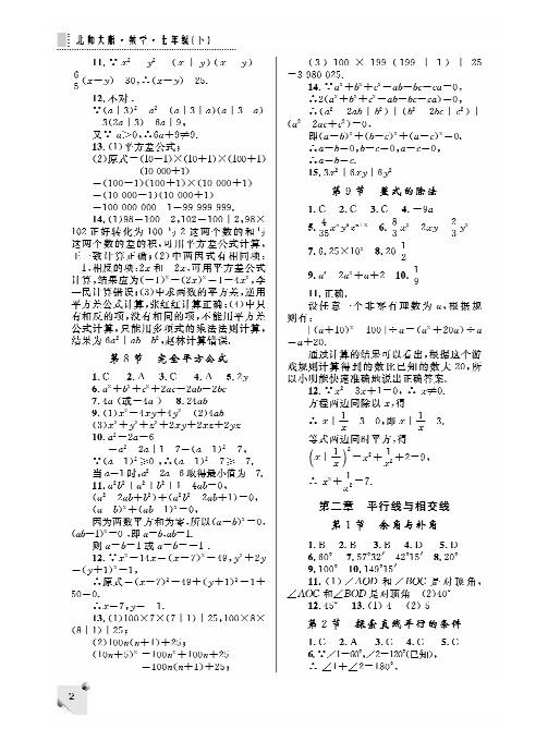 2014最新七年级下册数学书答案(北师大版)_新