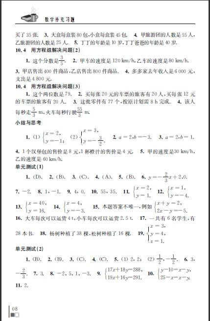 苏教版年七年级下册数学补充习题答案-初中一年级