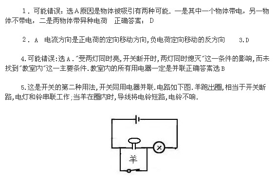中考物理经典易错题100例 电流电路部分