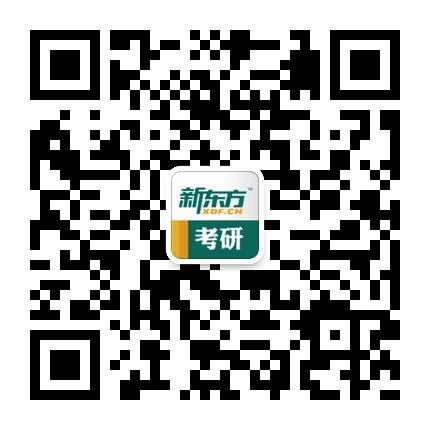 新东方网考研