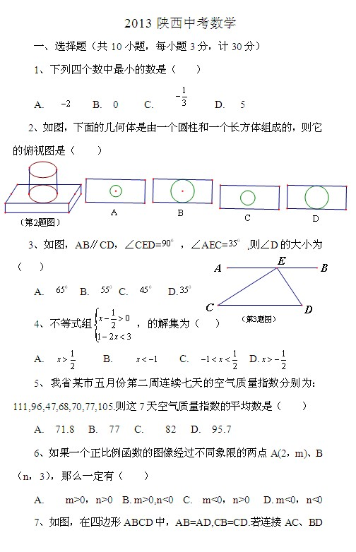 2013陕西中考数学试卷及答案解析