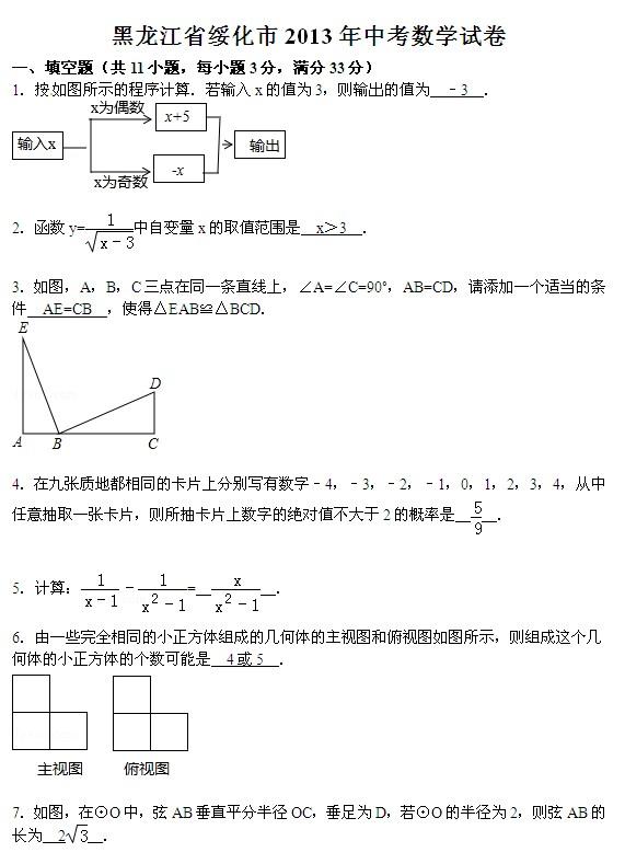 2013绥化中考数学试题及答案