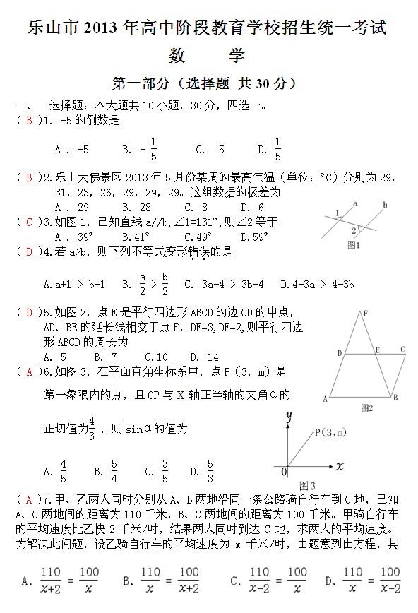 乐山市2013年中考数学试题及答案(word版)