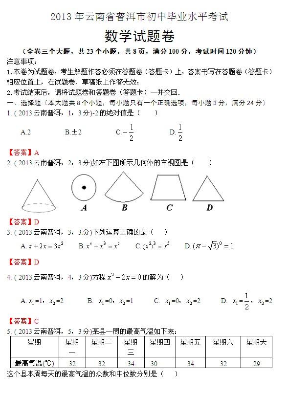云南省普洱市2013年中考数学试题(word版,含答案)