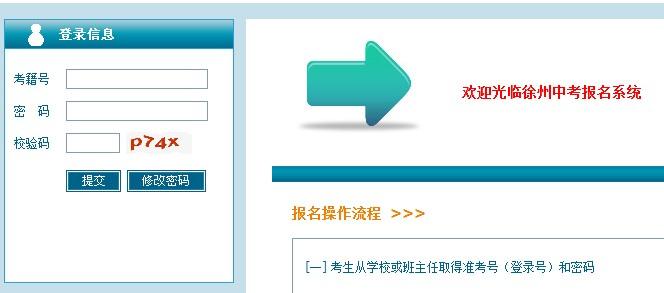 徐州2014年中考网上报名入口