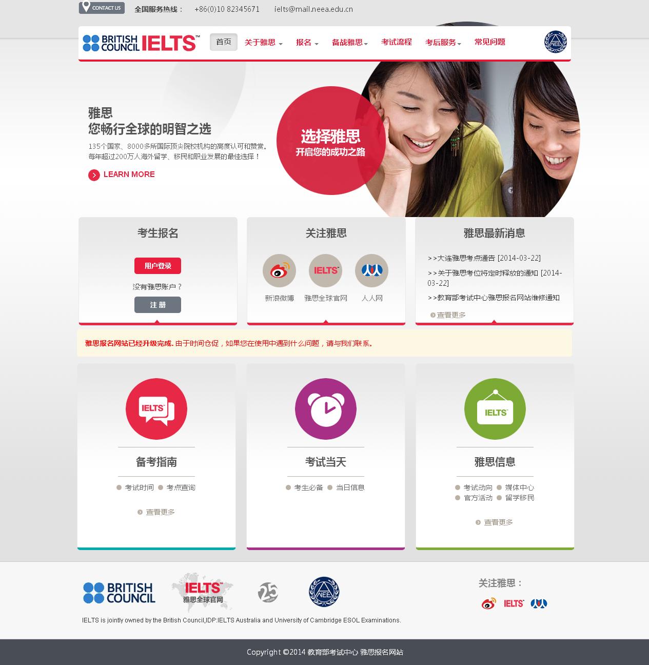 2014年雅思报名官网改版: 北京5月考位已满插图