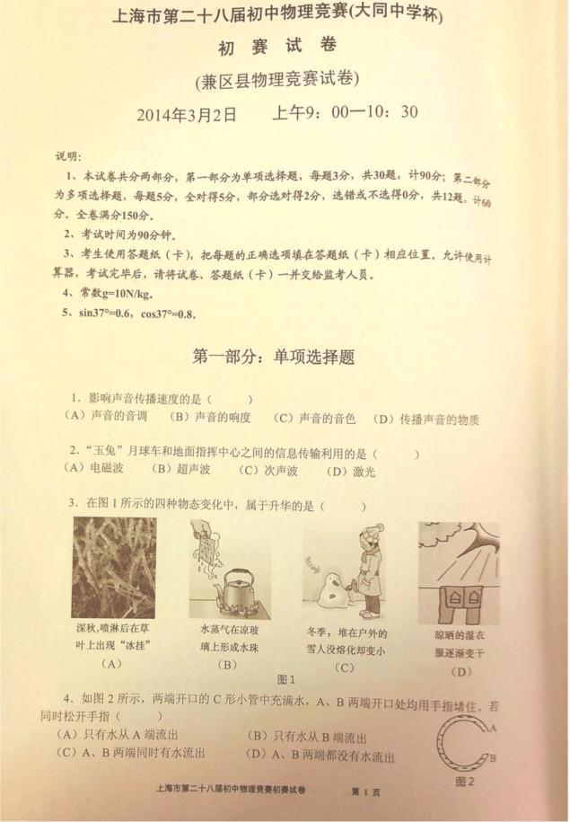 """2014上海第二十八届""""大同杯""""物理竞赛初赛试题及答案"""
