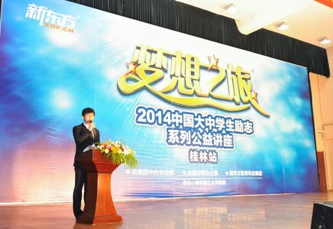 2014梦想之旅桂林理工大学现场