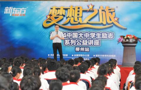 2014梦想之旅柳州站柳州民族中学活动现场周问鼎演讲