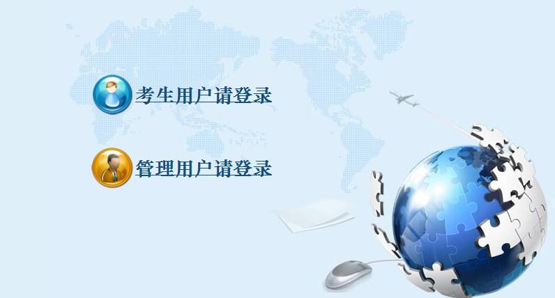 2014广东肇庆中考网上报名及填报志愿入口