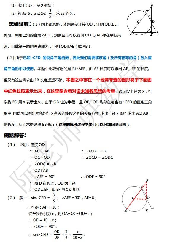 北京中考数学圆