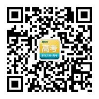 新东方高考微信:xdfgaokao