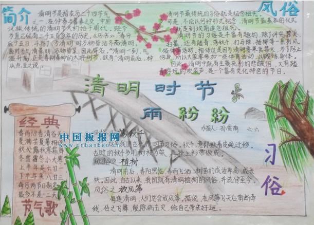 清明节手抄报图片:缅怀革命先烈 传承红岩精神