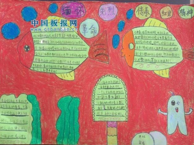 清明节手抄报图片:缅怀革命先烈传承红岩精神