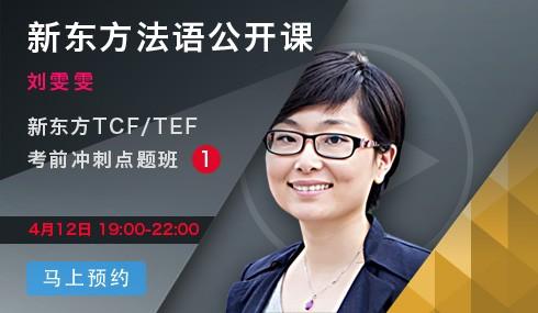 【直播预告】刘雯雯指导法语TCF/TEF考试真题点津