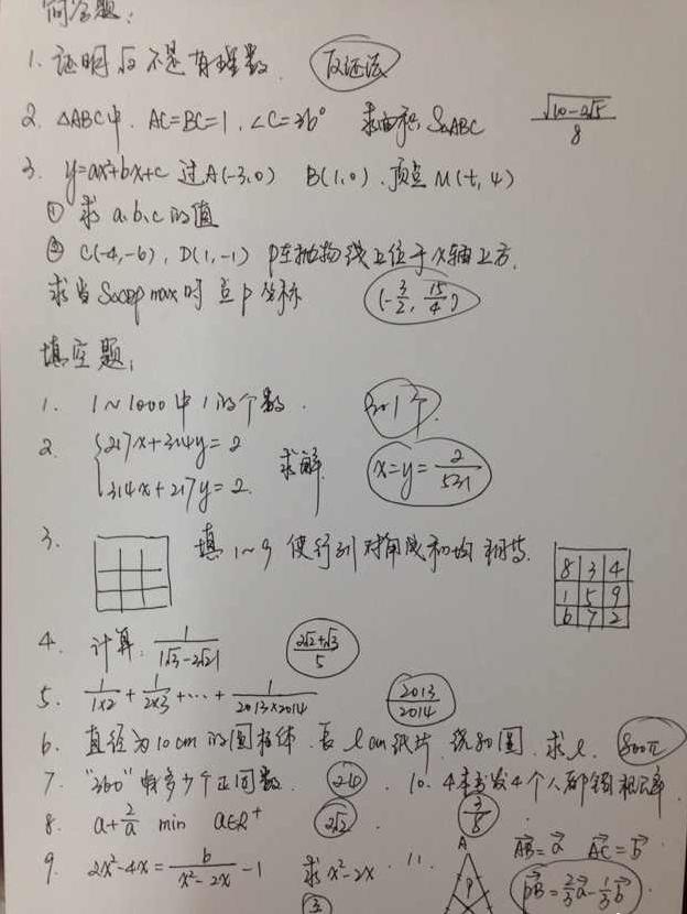 2014年上海交大附中自主招生数学试题