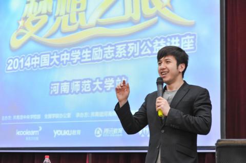 艾力老师在河南师范大学演讲